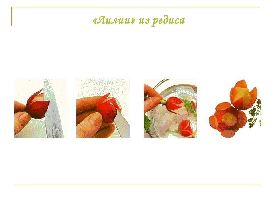 «Лилии» из редиса
