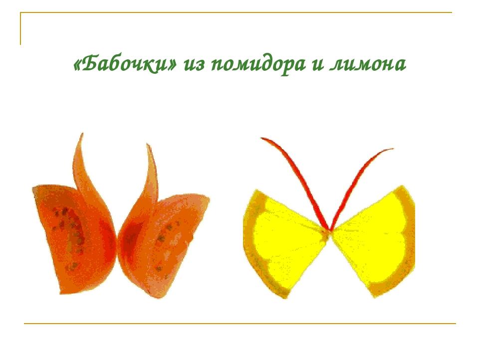 «Бабочки» из помидора и лимона