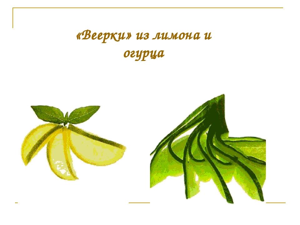 «Веерки» из лимона и огурца