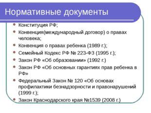 Нормативные документы Конституция РФ; Конвенция(международный договор) о прав