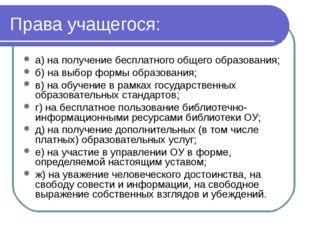 Права учащегося: а) на получение бесплатного общего образования; б) на выбор
