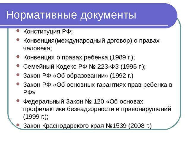 Нормативные документы Конституция РФ; Конвенция(международный договор) о прав...