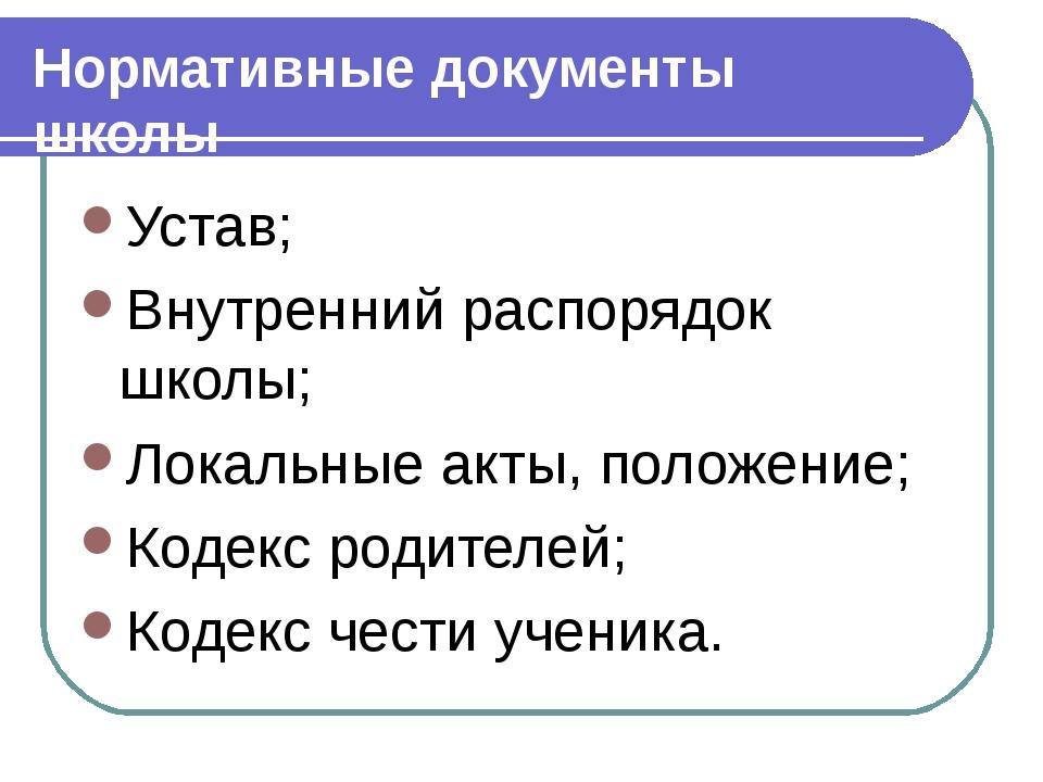 Нормативные документы школы Устав; Внутренний распорядок школы; Локальные акт...
