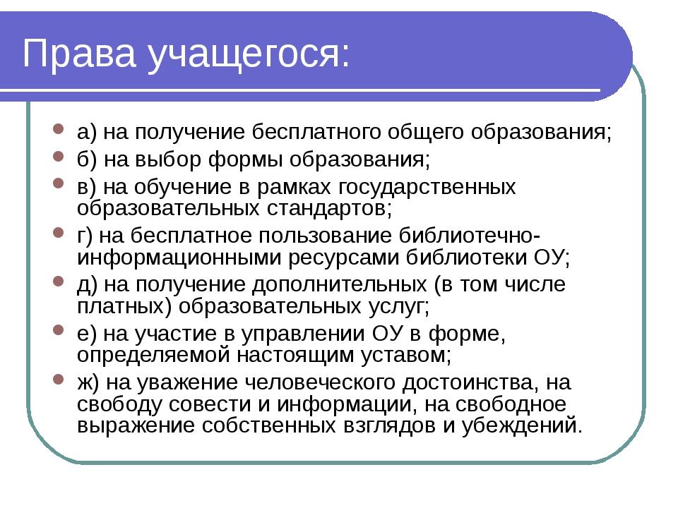 Права учащегося: а) на получение бесплатного общего образования; б) на выбор...