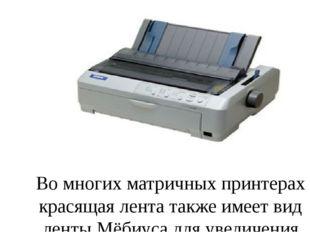 Во многих матричных принтерах красящая лента также имеет вид ленты Мёбиуса дл