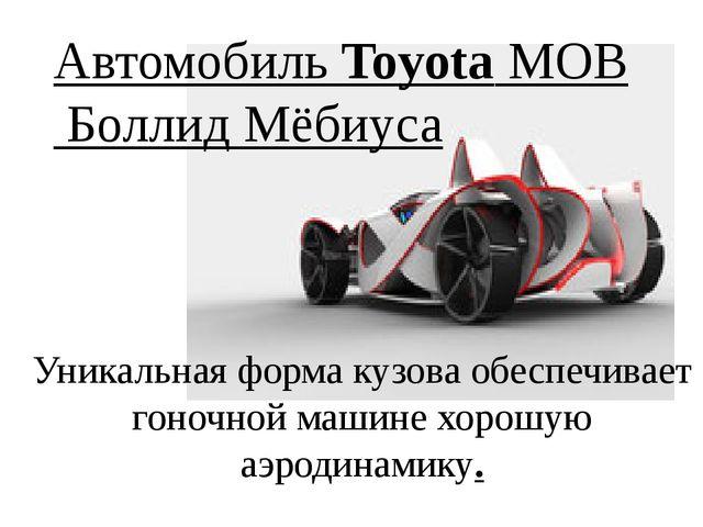 Автомобиль Toyota MOB Боллид Мёбиуса Уникальная форма кузова обеспечивает гон...