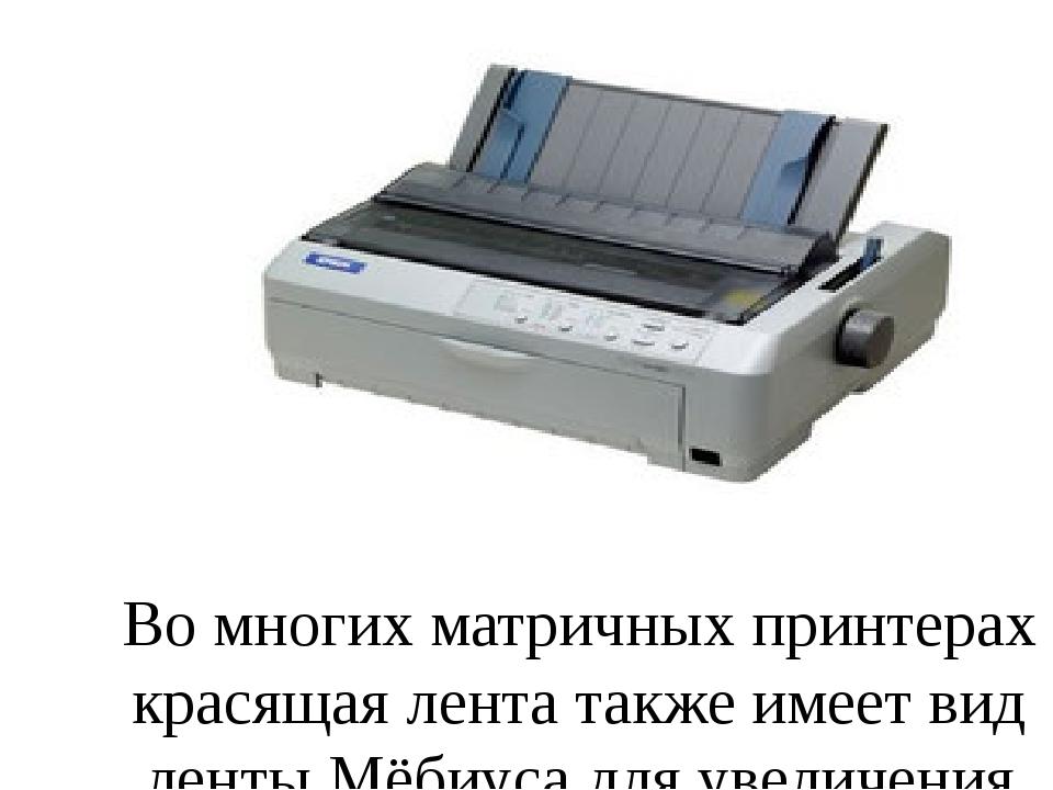 Во многих матричных принтерах красящая лента также имеет вид ленты Мёбиуса дл...