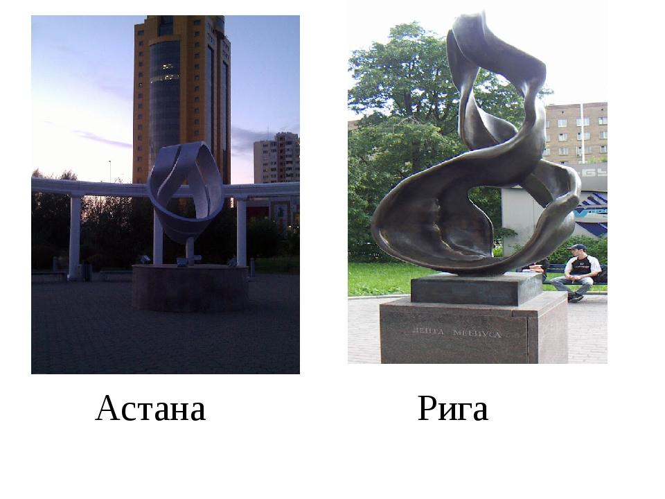 Астана Рига