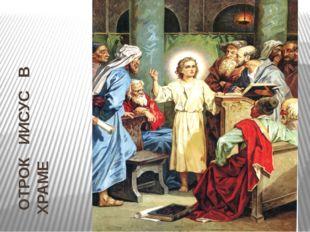 ОТРОК ИИСУС В ХРАМЕ
