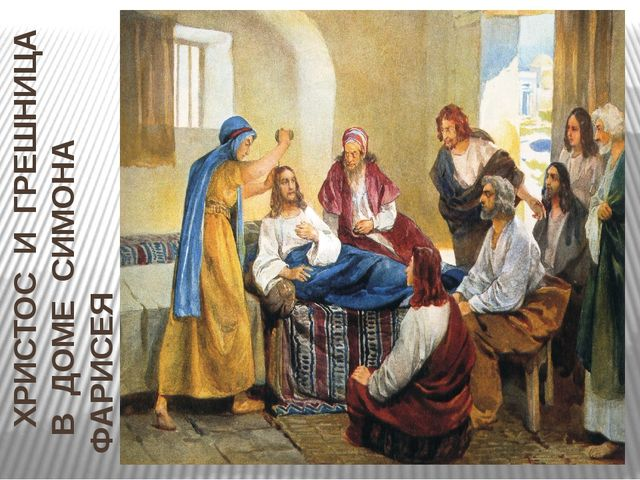 ХРИСТОС И ГРЕШНИЦА В ДОМЕ СИМОНА ФАРИСЕЯ