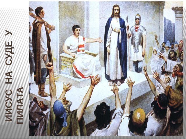 ИИСУС НА СУДЕ У ПИЛАТА