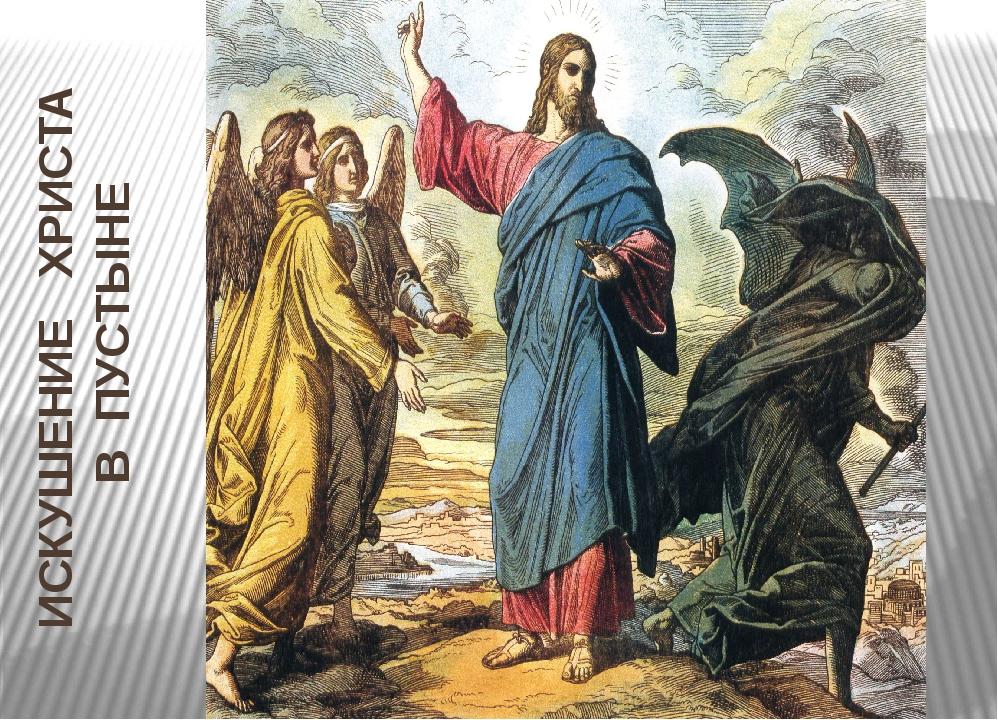 ИСКУШЕНИЕ ХРИСТА В ПУСТЫНЕ