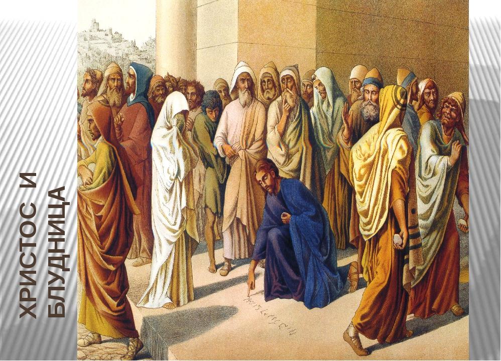 ХРИСТОС И БЛУДНИЦА