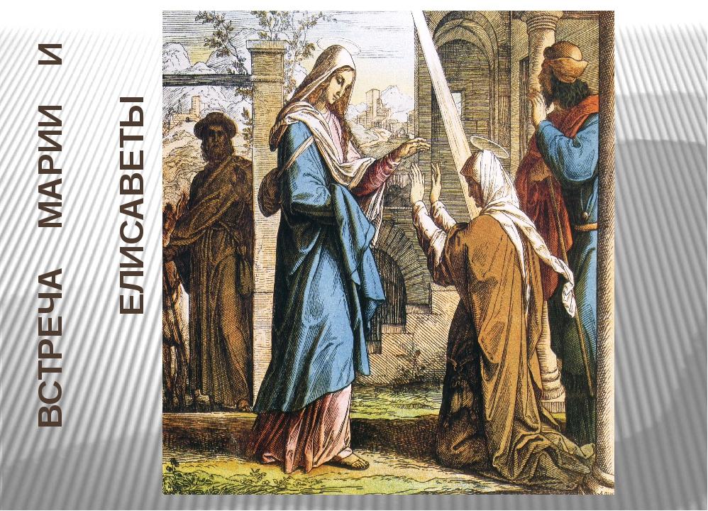 ВСТРЕЧА МАРИИ И ЕЛИСАВЕТЫ