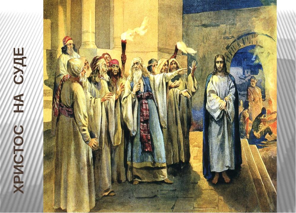 ХРИСТОС НА СУДЕ СИНЕДРИОНА