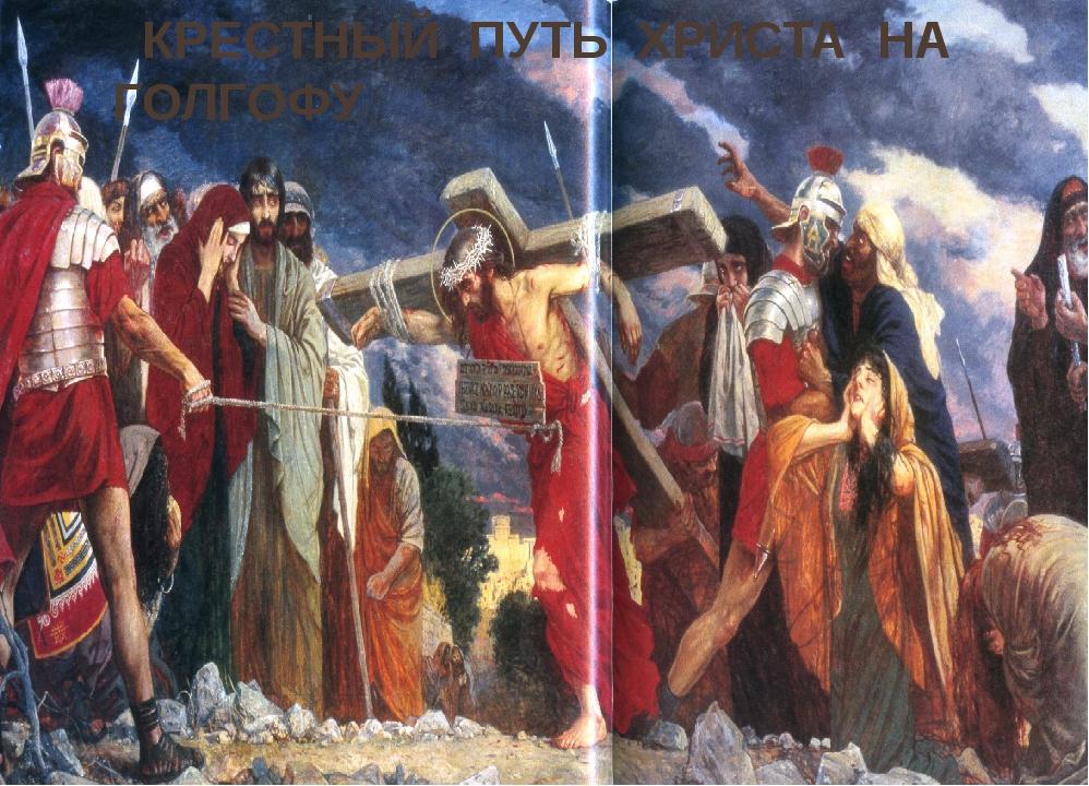 КРЕСТНЫЙ ПУТЬ ХРИСТА НА ГОЛГОФУ