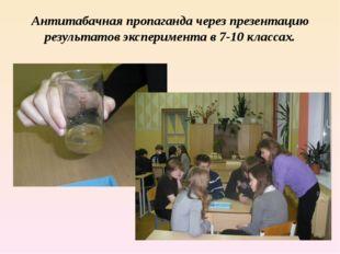Антитабачная пропаганда через презентацию результатов эксперимента в 7-10 кла