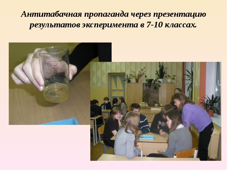 Антитабачная пропаганда через презентацию результатов эксперимента в 7-10 кла...