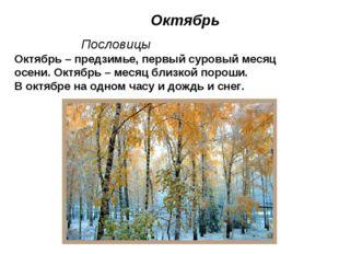 Октябрь Пословицы Октябрь – предзимье, первый суровый месяц осени. Октябрь –
