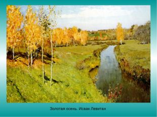 Золотая осень. Исаак Левитан