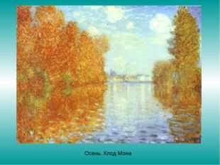 Осень. Клод Моне