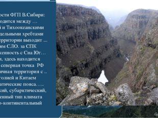 Особенности ФГП В.Сибири: 1.Находится между … р.Енисей и Тихоокеанскими водо