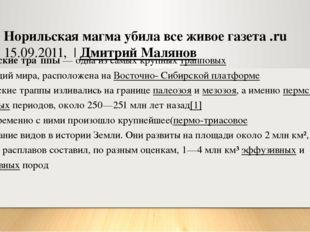 Норильская магма убила все живое газета .ru 15.09.2011, |Дмитрий Малянов Си