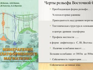 Черты рельефа Восточной Сибири: Преобладающая форма рельефа:… ¾ плоскогорные