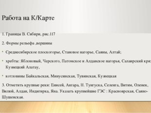 Работа на К/Карте 1. Границы В. Сибири, рис.117 2. Формы рельефа ,вершины Сре