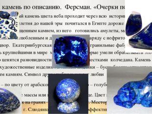 Определи камень по описанию. Ферсман. «Очерки по истории камня» Этот замечате