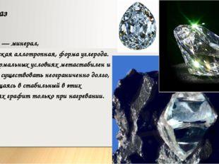 Алмаз Алма́з—минерал, кубическаяаллотропная, форма углерода. Принормальны