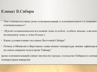 Климат В.Сибири Чем отличается климат резко континентальный от континентально
