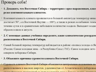 Проверь себя! 1. Докажите, что Восточная Сибирь – территория с ярко выраженны
