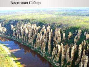 Восточная Сибирь
