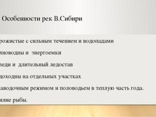 Особенности рек В.Сибири Порожистые с сильным течением и водопадами Полноводн