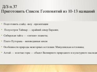 Д/З п.37 Приготовить Список Геопонятий из 10-13 названий Подготовить слайд –