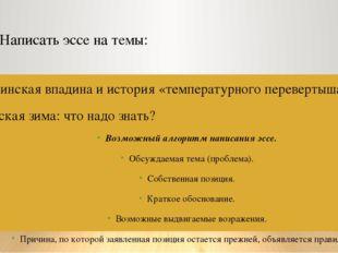 Написать эссе на темы: Минусинская впадина и история «температурного переверт