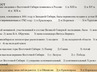 Тест 1. Первые сведения о Восточной Сибири появились в России: 1) в XIII в. 2