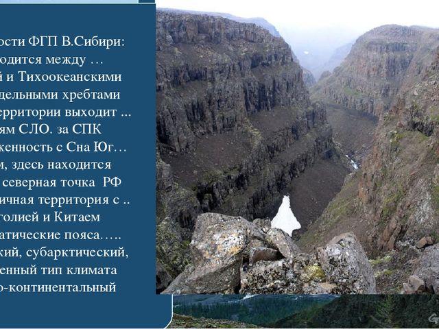 Особенности ФГП В.Сибири: 1.Находится между … р.Енисей и Тихоокеанскими водо...