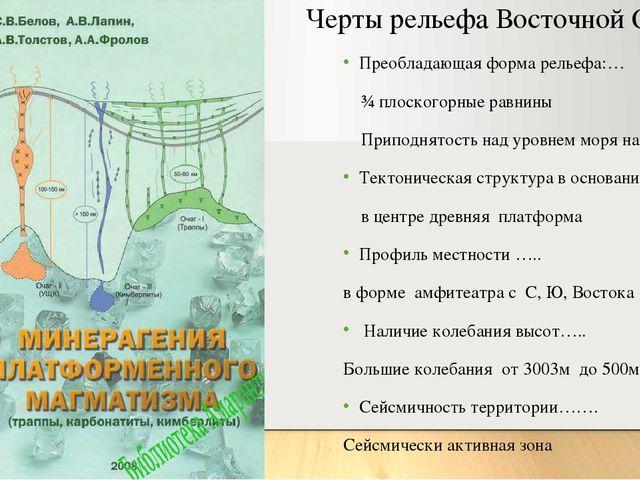 Черты рельефа Восточной Сибири: Преобладающая форма рельефа:… ¾ плоскогорные...