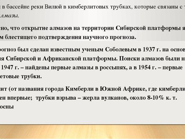 В Якутии в бассейне реки Вилюй в кимберлитовых трубках, которые связаны с тр...