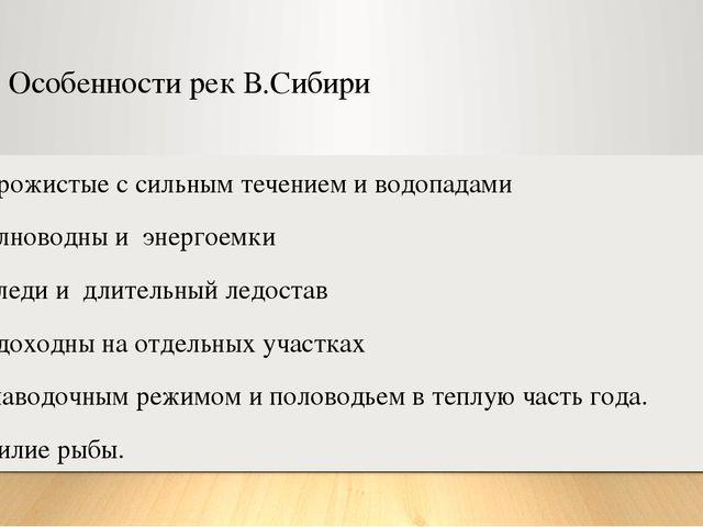 Особенности рек В.Сибири Порожистые с сильным течением и водопадами Полноводн...