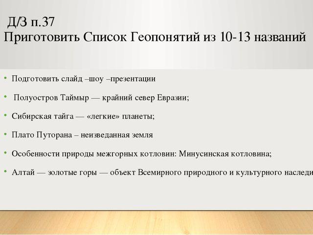 Д/З п.37 Приготовить Список Геопонятий из 10-13 названий Подготовить слайд –...
