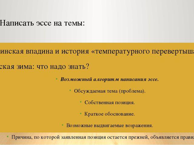 Написать эссе на темы: Минусинская впадина и история «температурного переверт...