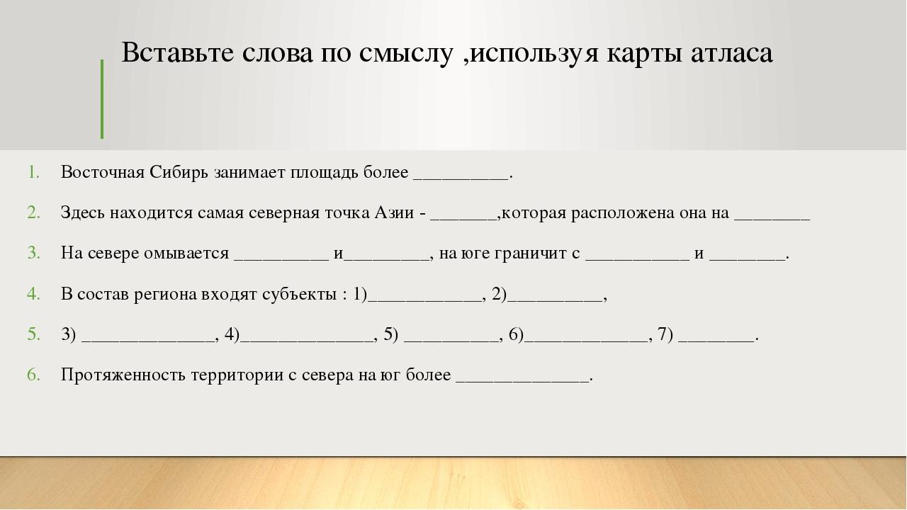 Вставьте слова по смыслу ,используя карты атласа Восточная Сибирь занимает пл...