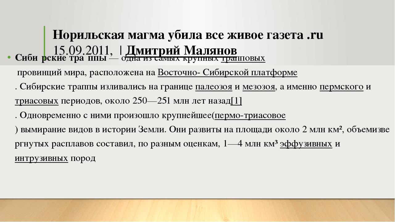 Норильская магма убила все живое газета .ru 15.09.2011, |Дмитрий Малянов Си...