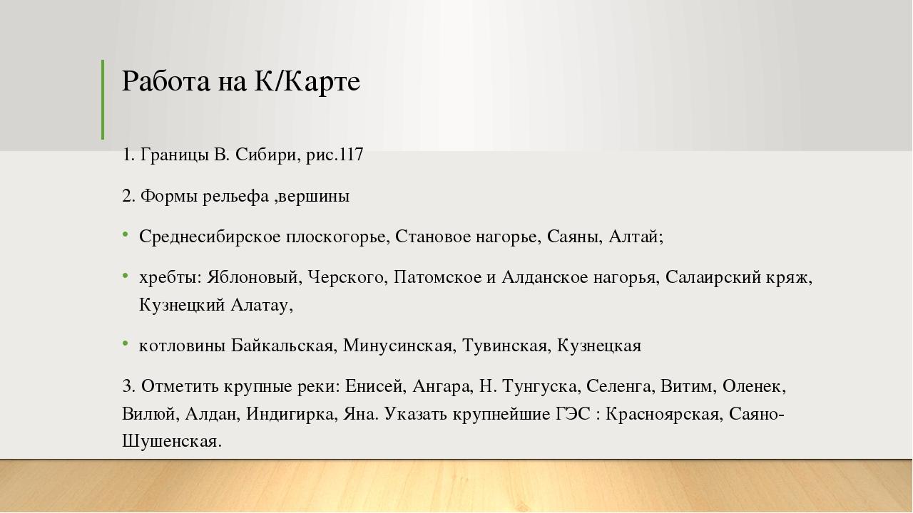 Работа на К/Карте 1. Границы В. Сибири, рис.117 2. Формы рельефа ,вершины Сре...