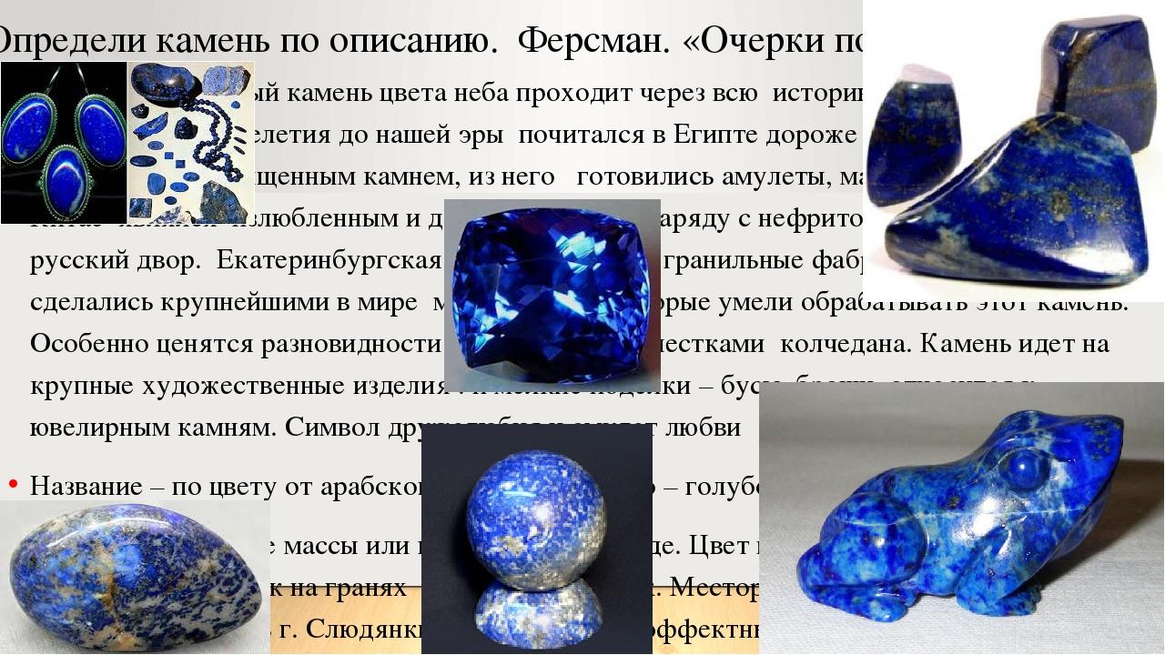 Определи камень по описанию. Ферсман. «Очерки по истории камня» Этот замечате...