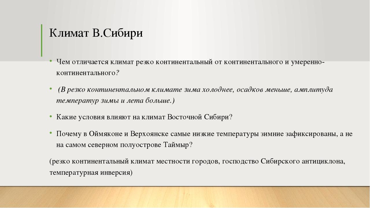 Климат В.Сибири Чем отличается климат резко континентальный от континентально...