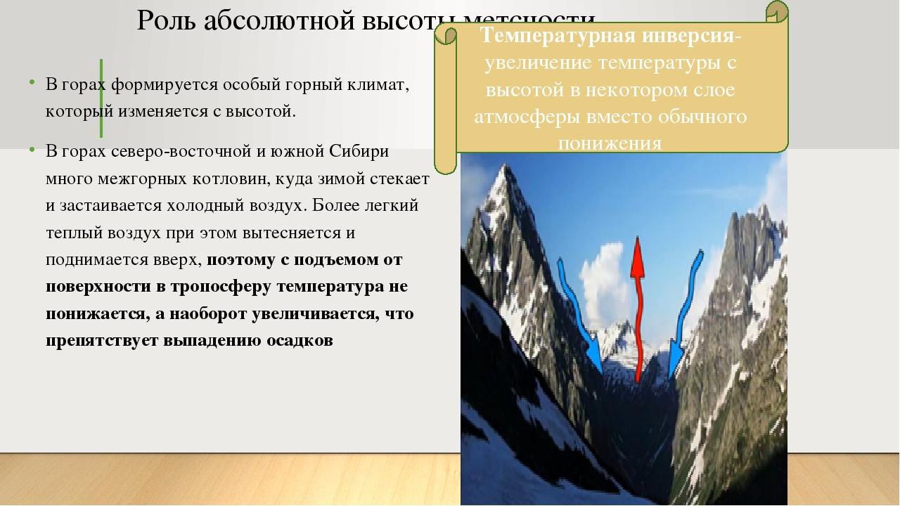 Роль абсолютной высоты метсности. В горах формируется особый горный климат,...